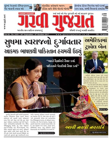 Garavi Gujarat Newspaper Preview