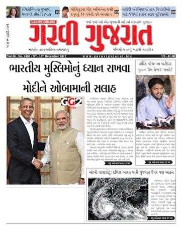 Garavi Gujarat Newspaper Preview