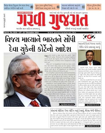 Garavi Gujarat Magazine Preview